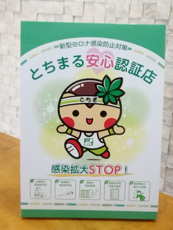 とちまる安心認証<p>この度、栃木県のコロナウィルス対策のひとつである、 「とちまる安心認証」の基準審査を 全店舗においてクリアしました。 今後も、認証店として細心の注意を払い、 安心してご来店いただけますよう、 感染対策に努めてまいります。 […]</p>